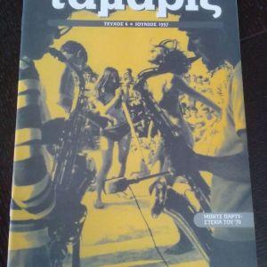 Περιοδικό Ταμαριξ