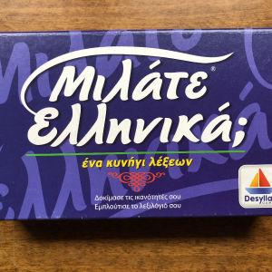 Επιτραπεζιο Μιλάτε ελληνικά ; άθικτο καινούργιο