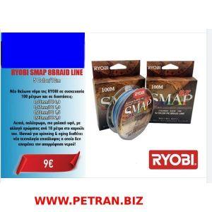 RYOBI SMAP 8BRAID LINE.Nέο 8κλωνο νήμα της RYOBI σε συσκευασία 100 μέτρων.