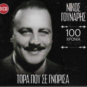 3  CD /  ΝΙΚΟΣ ΓΟΥΝΑΡΗΣ 100 ΧΡΟΝΙΑ / ORIGINAL