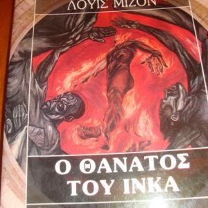 ΛΟΥΙΖ ΜΙΖΟΝ.Ο θάνατος του ΙΝΚΑ