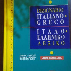 Ιταλικά λεξικά