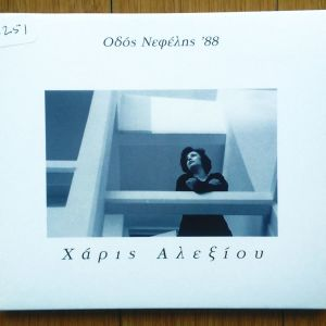 Χάρις Αλεξίου - Οδός Νεφέλης 88 cd