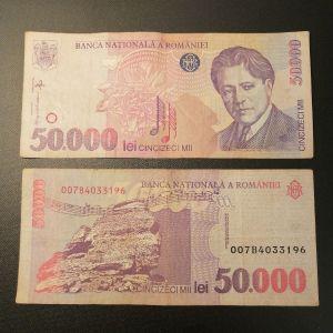 50000 Lei Ρουμανίας 1996 άριστον