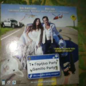 DVD ΤΟ ΓΑΜΗΛΙΟ ΠΑΡΤΥ