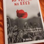 """Βιβλίο """"Το τέρας κι εγώ"""" - Σ. Μαλέλης"""