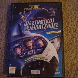 dvd διαστημικοι χιμπατζηδες
