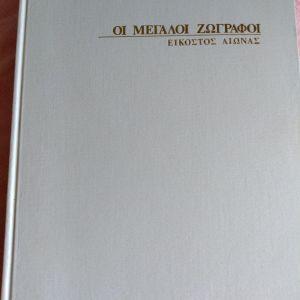 """Βιβλίο Οι Μεγάλοι Ζωγράφοι - """"20 ος Αιώνας"""""""