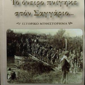 Κωνσταντίνος Δημητριάδης, Το όνειρο πνίγηκε στον Σαγγάριο.