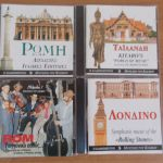 Διάφορα CD μουσικής