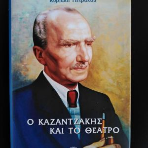 ΚΥΡΙΑΚΗ ΠΕΤΡΑΚΟΥ Ο Καζαντζάκης και το Θέατρο