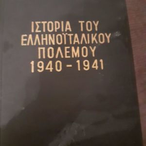 βιβλιο ΙΣΤΟΡΙΑ ΕΛΛΗΝΟΙΤΑΛΙΚΟΥ ΠΟΛΕΜΟΥ 1940-1941
