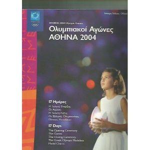 ΟΛΥΜΠΙΑΚΟΙ ΑΓΩΝΕΣ-ΑΘΗΝΑ 2004