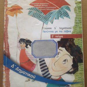 Βιβλιο *Γλώσσα Δ΄ δημοτικού*.