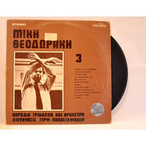 vinilio -chorodia trikalon - miki theodoraki no3