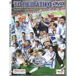 2 DVD / ΤΟ ΠΕΙΡΑΤΙΚΟ / ORIGINAL DVD