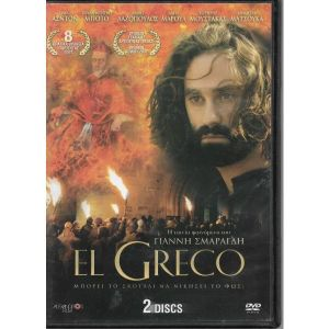 2 DVD / EL GRECO  / ΙΣΤΟΡΙΚΌ / ORIGINAL DVD