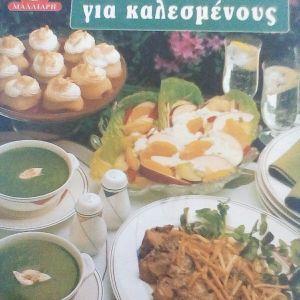 Εύκολες συνταγές για καλεσμένους