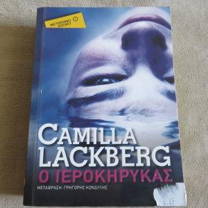 Ο Ιεροκηρυκας - Camilla Lackberg