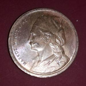 Παλαιό, ελληνικό νόμισμα 50 λεπτά του 1976.