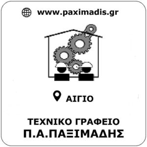Τεχνικό γραφείο Π.Α.ΠΑΞΙΜΑΔΗΣ