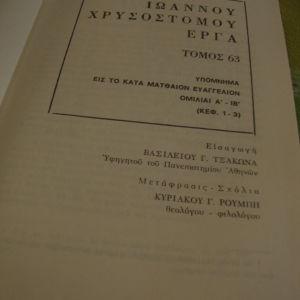 Ιωάννου Χρυσοστόμου έργα. τόμος  63