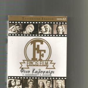 ΦΙΝΟ ΚΑΛΟΚΑΙΡΙ ΜΕ ΦΙΝΟΣ ΦΙΛΜ - ΣΕΙΡΑ 12-4 DVD