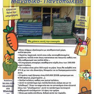 Mini-Market ΠΡΟΣ ΠΩΛΗΣΗ   - Mυτιλήνη , Λέσβος.