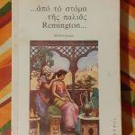 ΑΠΟ ΤΟ ΣΤΟΜΑ ΤΗΣ ΠΑΛΙΑΣ REMINGTON (1η έκδοση 1981)