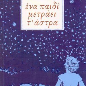 παιδικό ΒΙΒΛΙΟ Ένα παιδί μετράει τ' άστρα