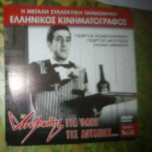 DVD ΑΝΘΡΩΠΟΣ ΓΙΑ ΟΛΕΣ ΤΙΣ ΔΟΥΛΕΙΕΣ