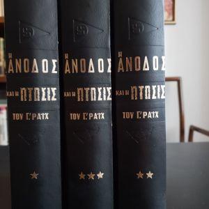 Τρίτομη δερματόδετη έκδοση βιβλίων