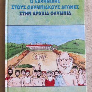 Ο Ελληνιδης στους Ολυμπιακους αγωνες στην Αρχαια Ολυμπια