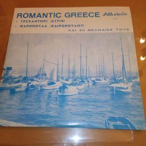 Δίσκος βινυλίου Romantic Greece