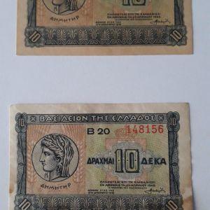 ΣΕΤ ΧΑΡΤΟΝΟΜΙΣΜΑΤΑ 10 ΔΡΑΧΜΕΣ ΤΟΥ 1940