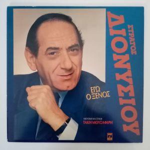 Στράτος Διονυσίου - Εγώ Ο Ξένος (Vinyl, Album)
