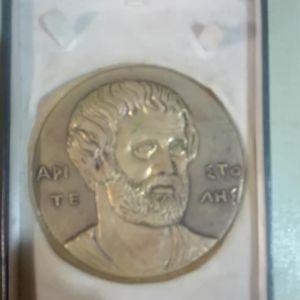 ΑΝΑΜΝΗΣΤΙΚΟ ΜΕΤΑΛΛΙΟ ΣΤΟ ΚΟΥΤΙ ΤΟΥ