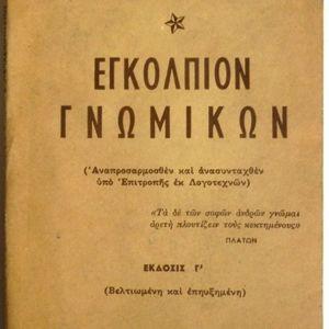 Εγκόλπιον Γνωμικών - Δημ. Ν. Παπαδημητρίου - 1964.
