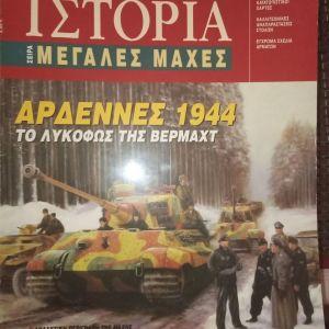Περιοδικά Στρατιωτική Ιστορία