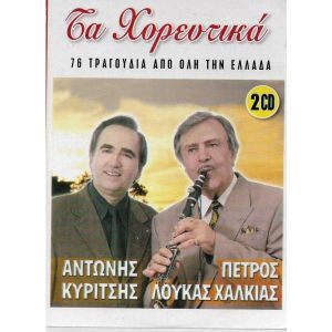2 CD / TΑ ΧΟΡΕΥΤΙΚΑ