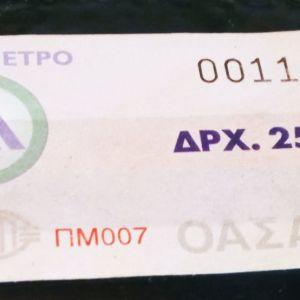 Εισιτήριο μετρό πρώτη μέρα λειτουργίας 2000