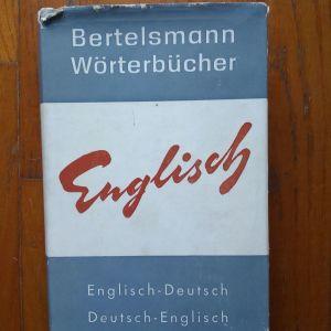Άγγλο γερμανικό λεξικο