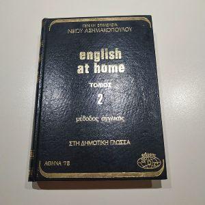 Παλιο βιβλιο αγγλικων