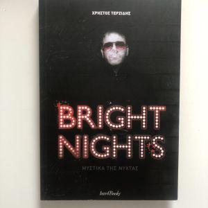 Bright nights Λαμπερες Νυχτες Χρήστος Τερζίδης