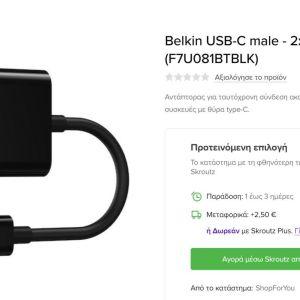 BELKIN USB-C male σε διπλή USB-C female αντάπτορας για ακουστικά και φόρτιση