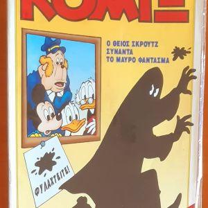 ΚΟΜΙΞ #88 - Ο θείος Σκρουτζ συναντα το μαυρο φάντασμα