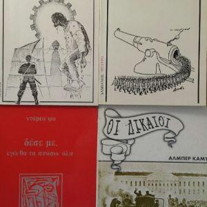 Πακετο 4 θεατρικων βιβλιων σε αριστη κατασταση.