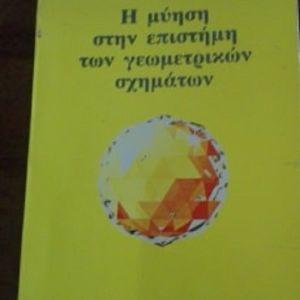 Η ΜΥΗΣΗ ΣΤΗΝ ΕΠΙΣΤΗΜΗ ΤΩΝ ΓΕΩΜΕΤΡΙΚΩΝ ΣΧΗΜΑΤΩΝ - Omraam-Mikhael Aivanhov (Εκδ. PROSVETA, 2010)