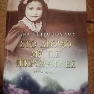 Στο δρόμο με τις πικροδάφνες - Ρένα Πετροπούλου