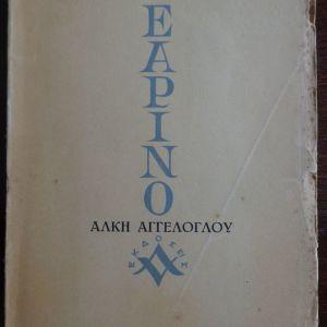 ΑΓΓΕΛΟΓΛΟΥ ΑΛΚΗΣ  Εαρινό  ΠΡΩΤΗ ΕΚΔΟΣΗ Άλφα, Αθήνα, 1943   Εικονογράφηση - επιμέλεια και ξυλογραφίες του Κώστα Γραμματόπουλου   111 σελ. Χαρτόδετο.
